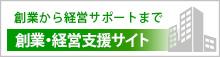 創業経営支援サイト