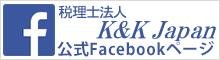 税理士法人K&KJapan facebook