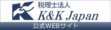 税理士法人kkjapan公式サイト