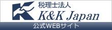 税理士法人kkjapan公式サイト