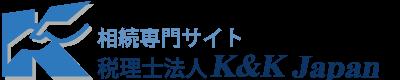 相続支援室 税理士法人K&K Japan